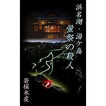 The Murder Case of the Firefly Festival at Lake Hamana and Yugashima The beautiful criminal cases reporter Minami Saitoh (Japanese Edition)