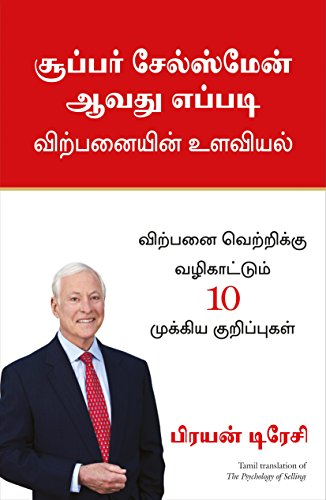 THE PSYCHOLOGY OF SELLING  (Tamil)
