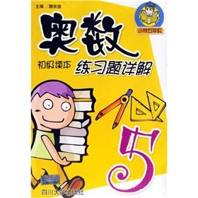 Mathematical Olympiad Primer Detailed exercises: Primary Grade 5(Chinese Edition)