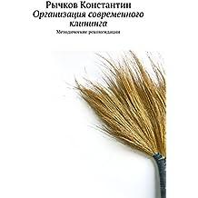 Организация современного клининга: Методические рекомендации (Russian Edition)