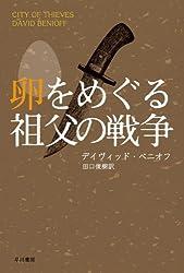 Tamago o meguru sofu no sensō