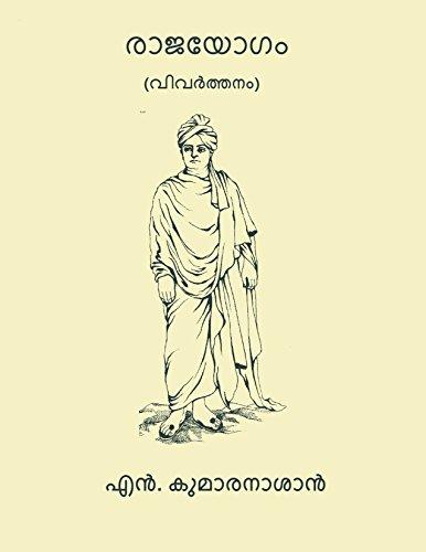 രാജയോഗം (Rajayogam) (Malayalam Edition) por N.Kumaran  Asan
