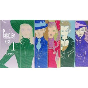 Paradise Kiss 1-5 Complete Set [Japanese]