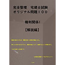 takken original commentary kenrikankei1 (Japanese Edition)