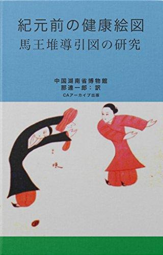 kigenzennokenkouezu maoutaidouinzunokenkyu (Japanese Edition) por tyugoku konansyou hakubutukann