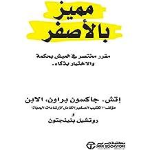 مميز بالأصفر (Arabic Edition)