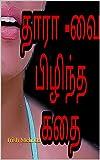 #5: தாரா-வை பிழிந்த கதை  (Tamil Edition)