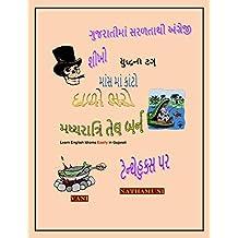 ગુજરાતીમાં સરળતાથી અંગ્રેજી શીખો: Learn English Idioms Easily in Gujarati (1) (Gujarati Edition)