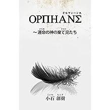 orufonsusadamenokaminosutegotati (Japanese Edition)