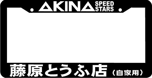 Personalized City AKINA Speed Stars Kanji FUKIWARA JDM TOFU Shop Initial D License Plate Frame