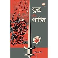 Yuddh aur Shanti/युद्ध और शान्ति