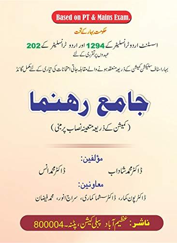 Jaame Rehnuma A complete guide for the post of Urdu Translator & Assistant Urdu Translator