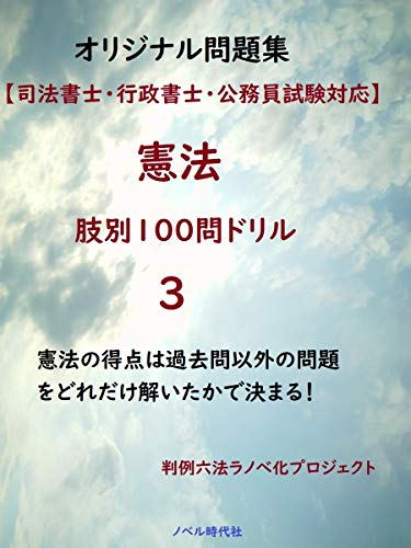 Constitution 100problem drill 3 learn card of law (Japanese Edition)