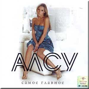 samoe-glavnoe-alsu-cd