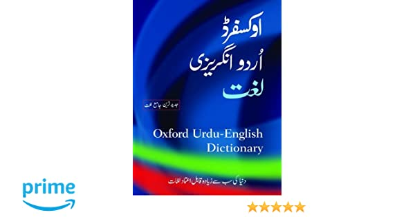 Oxford Urdu-English Dictionary: Amazon co uk: S M