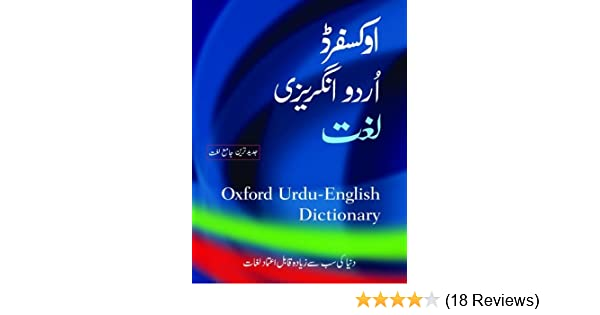 Buy Oxford Urdu English Dictionary Book Online At Low Prices In