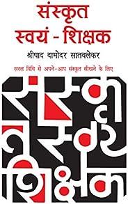 Sanskrit Swayam Shikshak
