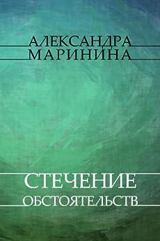 Стечение обстоятельств (Stechenie obstojatelstv) par [Marinina, Aleksandra]