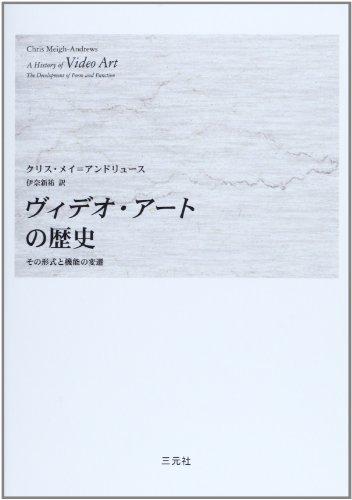 Video ato no rekishi : Sono keishiki to kino no hensen.