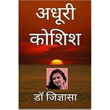 अधूरी कोशिश (Hindi Edition)