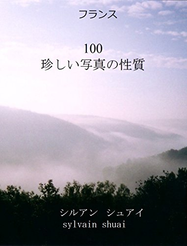 100-unusual-nature-photos-japanese-edition