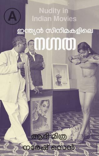 Nudity in Indian Movies: ഇന്ത്യൻ സിനിമകളിലെ നഗ്നത (Malayalam Edition) por Adi Mithra