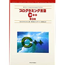プログラミング言語C++ (アスキーアジソンウェスレイシリーズ―Ascii Addison Wesley programming series)
