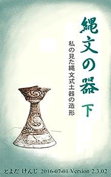 jomon no utuwa gekan (Japanese Edition) von [toyoda kenji]