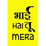 100yellow Matte Finish Multicolor Poster | 100yellow Hindi Humour Funny Poster Decorative Wall Poster For Home(12x18 Inches)