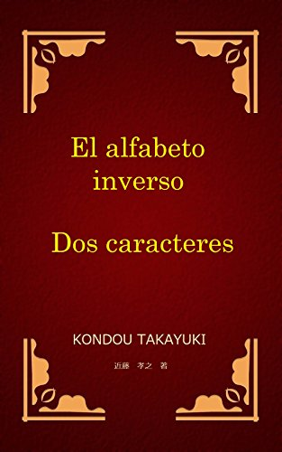 El alfabeto inverso Dos caracteres (La serie inversa) por 近藤孝之