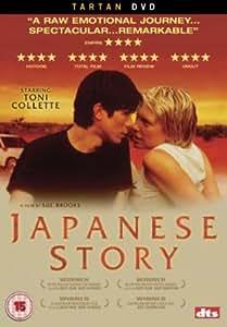 Japanese Story [DVD] [2004]