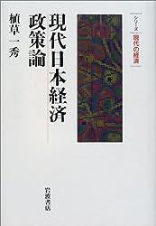 Gendai Nihon Keizai Seisakuron (Shirizu Gendai no Keizai)