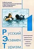 Russkiy - Ekzamen - Turizm. RET- I. + CD. Uchebnyy kompleks po russkomu yazyku kak inostrannomu v sfere mezhdunarodnogo turistskogo biznesa. Trushina L.B., Vohmina L.L. i dr.
