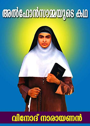 The story of St: Alphonsa : (Malayalam Edition)  (Biography Book 1) por Vinod Narayanan