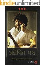 Apreshit Patra (Unposted Letter in Hindi) (Hindi)