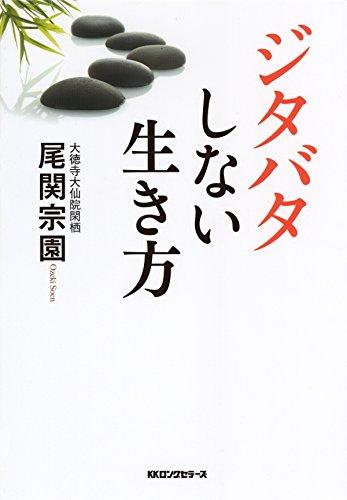 ジタバタしない生き方 (KKロングセラーズ) (Japanese Edition) por 尾関 宗園