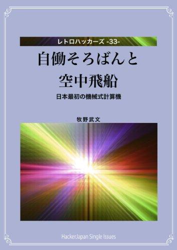 Jidou Sorobanto Kuuchuu Hisen: Nihon Saisyono Kikaishiki Keisanki Retorohakkaazu (Japanese Edition) (Aviation Calculator)
