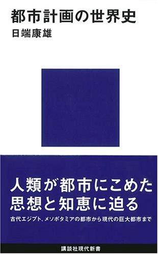 Toshi keikaku no sekaishi.