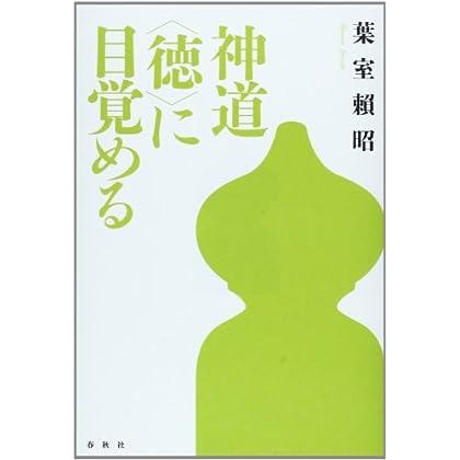 Shintō toku ni mezameru