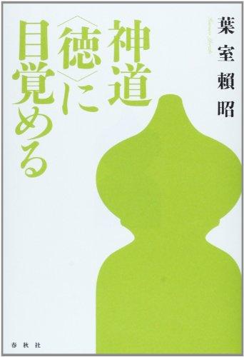 """ShintoÌ"""" toku ni mezameru par 2013. editor: ToÌ"""