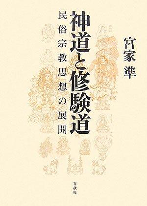 Shintō to shugendō : minzoku shūkyō shisō no tenkai par Hitoshi Miyake