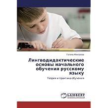 Лингводидактические основы начального обучения русскому языку: Теория и практика обучения