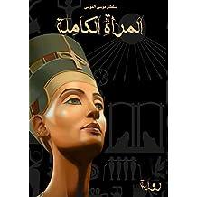المرأة الكاملة للكاتب سلطان موسى الموسى
