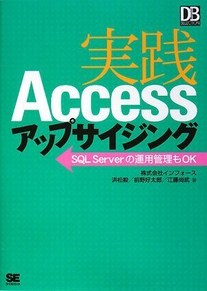 Pdf Jissen Access Appu Saijingu Sql Server E No Un Yoi Kanri Mo
