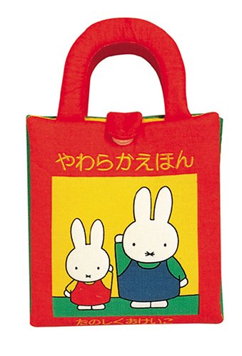 LESSON FUN PICTURE BOOK SOFT MIFFY (JAPAN IMPORT)