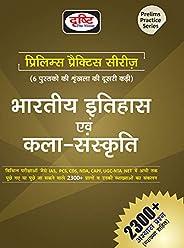 Bharatiya Itihas Evam Kala Sanskriti