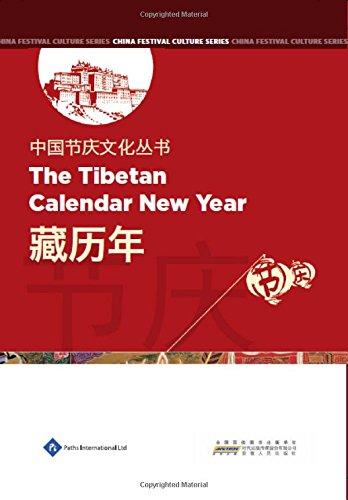 Chinese Festival Culture Series - The Tibetan Calendar New Year
