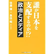 Dare ga Nihon o shihaisuru no ka!? : seiji to media