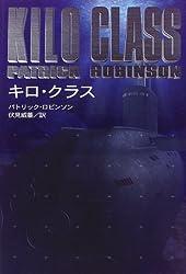 キロ・クラス (海外ベストセラー・シリーズ)