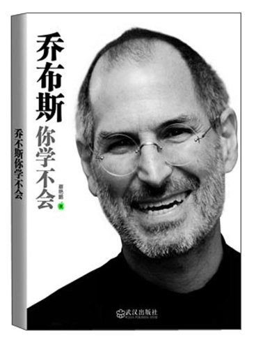 Steven Jobs-You Will Never Learn (Chinese Edition)